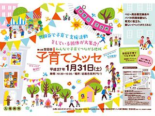 世田谷子育てメッセ2015 ポスター&チラシ
