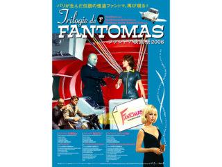 『FANTOMAS』