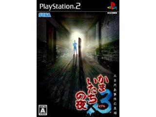 PS2 かまいたちの夜 X3