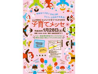 世田谷子育てメッセ2017 ポスター&チラシ