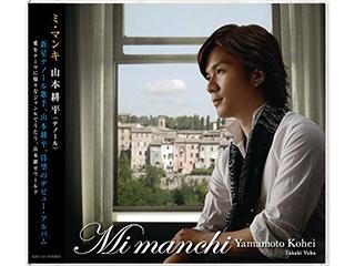 Kohei Yamamoto / Mi manchi