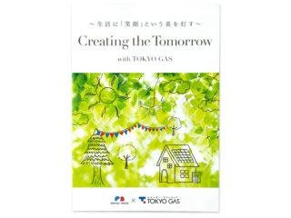 東京ガス / パンフレット