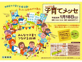 世田谷子育てメッセ2014  ポスター&チラシ