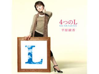 平原綾香 / 4つのL