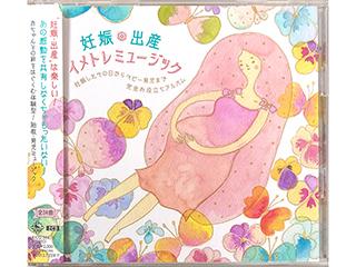 妊娠・出産イメトレミュージック