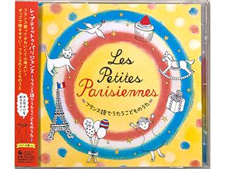 Les Petit Parisiennes