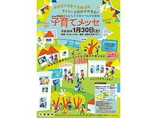 世田谷子育てメッセ2016  ポスター&チラシ