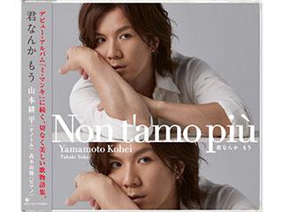 Kohei Yamamoto / Non T'amo piu
