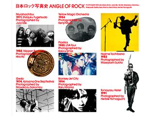 日本ロック写真史