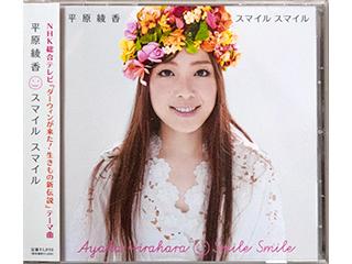 Ayaka Hirahara / Smile Smile