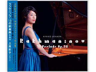 AYAKO/Rachmaninoff